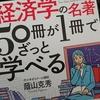 読書感想:「経済学の名著50冊が1冊でざっと学べる」 スミス、マルクスなどの名著が一冊に。筆者独自の視点も備えて面白い。