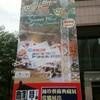 台湾袖珍博物館での展示会が・・・