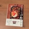 レシピ本「メスティン自動レシピ」の絶品豚丼を完全再現してみた!【家キャン】