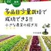 「多品目少量栽培で成功できる!!小さな農業の稼ぎ方」を読んで