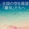 拝啓、全国の空を渇望した「覇気」たちへ ~春高大阪府代表決定戦~