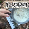 ゆるキャン△ りんちゃん特製スープパスタをガチキャン△ で作ってみたら美味すぎた。