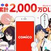 【2017年6月版】comico(コミコ)厳選おススメ漫画14タイトル