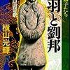 項羽と劉邦 12(潮漫画文庫)/横山光輝