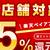 楽天ペイが2020年1月1日から5%還元中!最大7%でお得爆発中!