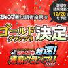 「少年ジャンプ+」超速!連載グランプリ2019のゴールドグランプリ作品が決定!!