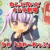 ねんどろいど4コマ劇場 9話「ぱわーあっぷ」