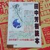 『田中芳樹読本』が届きました。