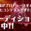 HOTLINE2014 8月10日(日)ショップオーディション開催!(台風でも決行!!)