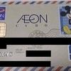 【既存に甘め?】3枚目のイオンカードの届く日数と審査基準【ディズニーデザインJCB】