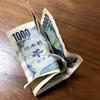 硬い千円札。