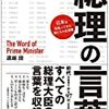 """PDCA日記 / Diary Vol. 376「勲章の意味」/ """"Meaning of the Order"""""""