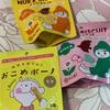 ご当地銘菓:禾:ヌカビスケット(かぼちゃ・ほうれん草 )/おこめボーノ玄米