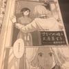 【文房具マンガ】「きまじめ姫と文房具王子」第23話