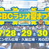 SKE48、7月30日のCBCラジオ夏まつりに出演決定!