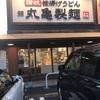 【丸亀製麺】 「冷やしうま辛 坦々うどん」季節限定メニュー!リベンジ編!!