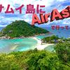 2019年8月版 エアアジアのジョイントチケットでサムイ島へ行ってきた。