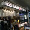 日本トップレベルで料金がわかりにくい寿司屋 魚がし日本一を利用するときは電卓必須