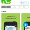 キルギス•カザフスタン【バス•マルシュの最新便利アプリ】