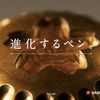 手触り感抜群の真鍮製ボールペン「SAKURA craft_lab 001」