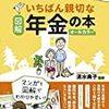 日本の年金制度は世界ランキング何位か知ってる? マーサーによる25か国調査に驚がく!