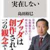 【読書メモ】ブッダは実在しない 島田裕巳