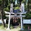 ユーミンがロシア語みたいと思った「モリオカ」。盛岡発祥の地。永福寺。