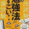『司法試験・予備試験 この勉強法がすごい!』(jiji=平木太生著)書評