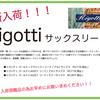 サックスリード【Rigotti】のご紹介