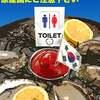 韓国産の牡蠣「食べるな!危険!糞まみれ!」すかいらーくグループが産地偽装