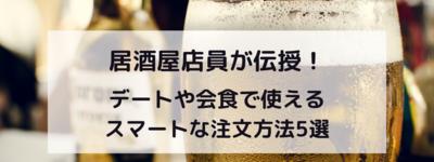 【居酒屋店員が伝授】デートや会食でも使えるスマートな注文方法5選|1回の食事で「気が利く人か」わかります