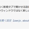 【Firefox拡張】Format Linkではてなブログでの引用[blockquote]コピーいろいろ【めちゃ私的】