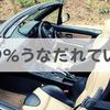 【不憫】オープンカー助手席の女性が99%うなだれている件