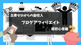 【副業超初級編】ブログアフィリエイト!出費ゼロからの副収入