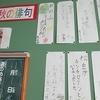 4年生:国語 秋の俳句
