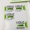 【舌下免疫療法】シダキュア開始~花粉症完治までの全記録