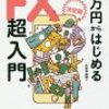 「1万円からはじめるFX超入門」は初めての方におすすめ!