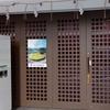 京都の跡碑巡り、メインはWindows10のパソコン