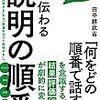 田中耕比古『一番伝わる説明の順番』