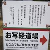 【奈良旅②】薬師寺でお写経(2/2)