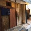 【アメックスゴールド】福岡 渡辺通 つる瑠 (つるる) でゴールド・ダイニング by 招待日和を試してきた