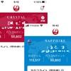 【☆JGC 修行への旅☆-その26-】祝・サファイヤ到達!「JGC解脱」まであと少し!!