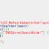 DNSサーバの取得 (C#)(F#)