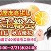 【AiKaBu(アイカブ)】HKT48秋吉優花臨時株主総会レポ【㈱みかん屋あきよし】