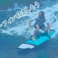 海外でサーフィンを楽しもう!