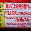 「第32回日本ゴールドディスク大賞」    BOOWY が!