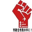 市民のための名古屋市会を! Ver.3.0