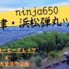 「静岡」焼津・浜松、コーヒー&お昼寝ツーリング!!(ninja650)『笛吹段公園』