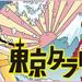 東京タラレバ娘ネタバレ6巻22話「レンチン女」倫子にも転機が…!?