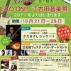 10/21~29は江古田音楽祭!江古田に来て音楽を楽しんでくださいね!